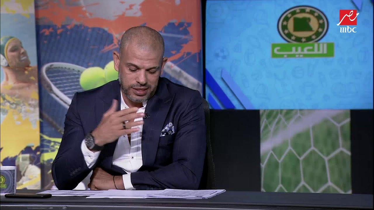 بشير التابعي: الخطيب سافر رئيس بعثة عشان قلقان.. شريف عبدالفضيل يرد: الخطيب مفيش حاجة تقلقه