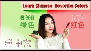 Learn Chinese Mandarins: Describe Colors In Chinese | Red, White, Black, Green | 用中文描述颜色