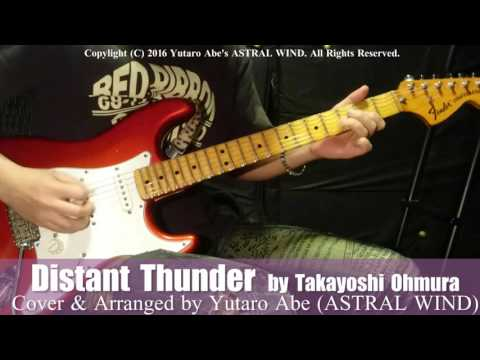 Takayoshi Ohmura -Distant Thunder- [COVER ARRANGE] by Abe yutaro (阿部雄太郎)