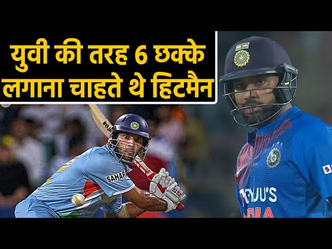 Rohit Sharma wanted to hit Six Sixes in an Over like Yuvraj Singh Did  वनइंडिया हिंदी