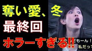 """「奪い愛、冬」倉科カナも""""壊れた""""最終回が話題!ドロキュン炸裂!ホラ..."""