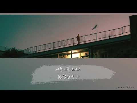【韓繁中字】4Men 申勇在 (신용재, 포맨) - 感冒 (감기)