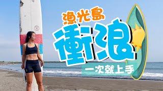 漁光島衝浪新手初體驗 一輪能成功站起來? feat.喬海娜