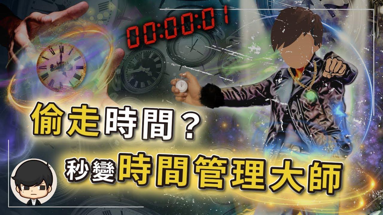 時間自由|富人是如何管理時間的?揭秘時間被偷走的真相!時間管理到極致的人到底有多可怕?(附中文字幕)|擺脫拖延症
