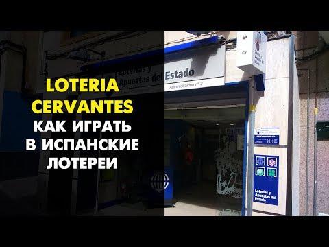Loteria Cervantes -  сервантес лотерея: официальный сайт, отзывы, как зарегистрироваться