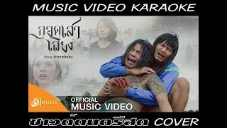 กอดเสาเถียง คาราโอเกะ 【Music Video Karaoke ดนตรีสด】