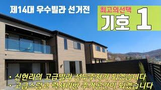 #경기오포읍신현리전원주…