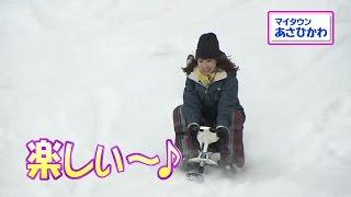 厳しい旭川の冬だからこそ、外で楽しもう!