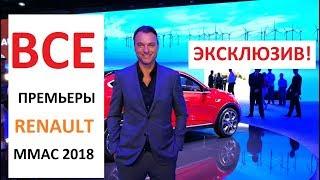 Renault ARKANA, Logan STEPWAY, обновлённый Sandero STEPWAY и другие премьеры ММАС