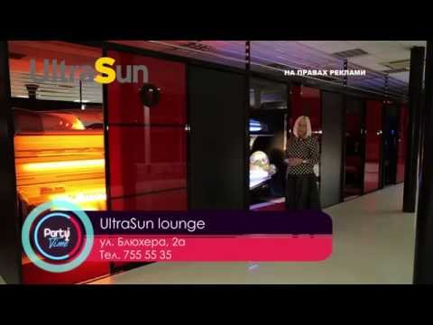 Party Time рекомендует: Студия загара UltraSun Lounge