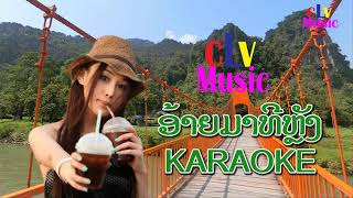 Lao Music Karaoke, Music with lyrics, Ai Ma Thi Lang, Laos Song Karaoke, Love Lao Music Song