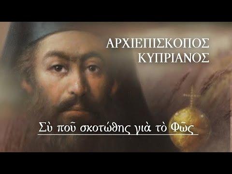 Μονή Μαχαιρά - Αρχιεπίσκοπος Κυπριανός - Συ που σκοτώθης για το Φως