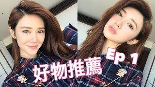 倪晨曦misselvani - 每月好物推介EP01