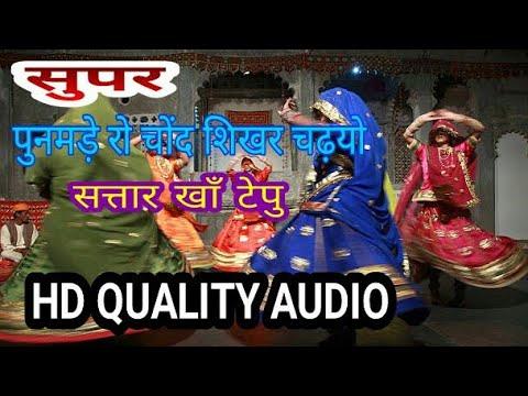 सत्तार खाँ Rajasthani song sattar khan hits poonam kero chand rajasthani song RS AUDIO