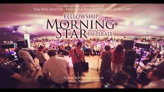 Sukkot 2015 - Morning Star worship team in Israel. ������������ � ������� �.�������