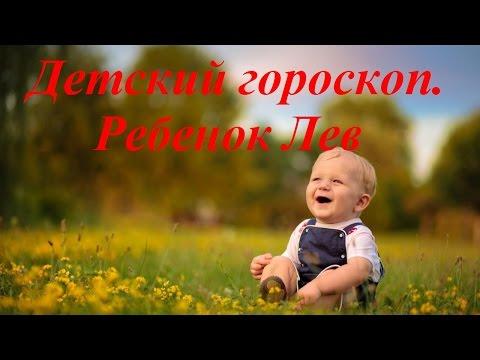 Детский гороскоп - Лев. Ребенок Лев