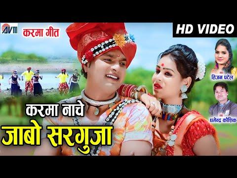 Dharmendr Kaushik | Tijan Patel | Cg Song | Karma Nache Jabo Sarguja | Ram Yadav| Chhattisgarhi Gana