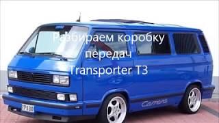 Ремонт фольксваген транспортер т3 видео фольксваген транспортер т2 схема