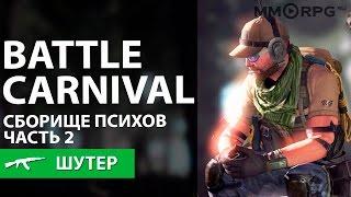 Battle Carnival. Сборище психов. Часть 2