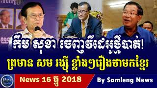 លោក សម រង្ស៊ី បើហ៊ានចូលស្រុកខ្មែរ ពេលនេះនិងគ្រោះថ្នាក់ពីរបប ហ៊ុន សែន, Cambodia Hot News, Khmer News