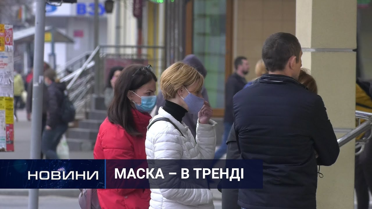 «Мастхев» під час пандемії: яка маска – найефективніша? Перший Подільський 14.04.2021