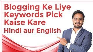 Lesson - 20: Blogging Ke Liye Keywords Pick Kaise Kare Hindi aur English