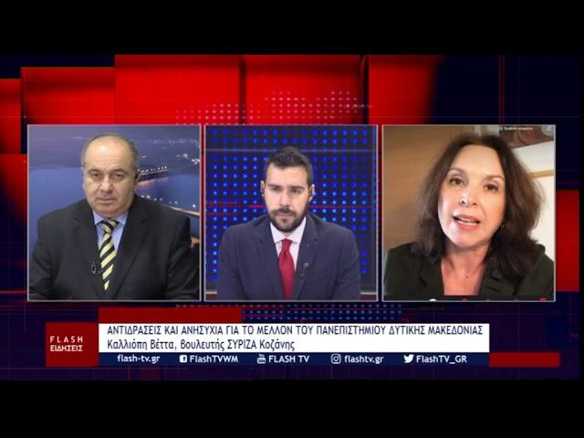 """""""Φόβοι για σοβαρή υποβάθμιση του Πανεπιστημίου Δυτικής Μακεδονίας"""" (video)"""