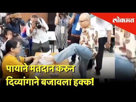 पायाने मतदान करुन दिव्यांगाने बजावला हक्क! | Madhya Pradesh Election 2019 | Lokmat News