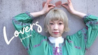 Gambar cover 【女性が歌う】 Lovers / sumika (Covered by あさぎーにょ)