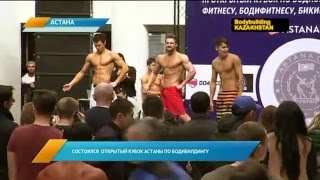 Бодибилдинг Открытый Кубок Астаны-2016 / Bodybuilding Kazakhstan Open Cup Astana