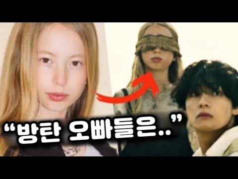 방탄 뮤비에 출연했던 소녀가 밝힌 BTS의 진짜 모습!