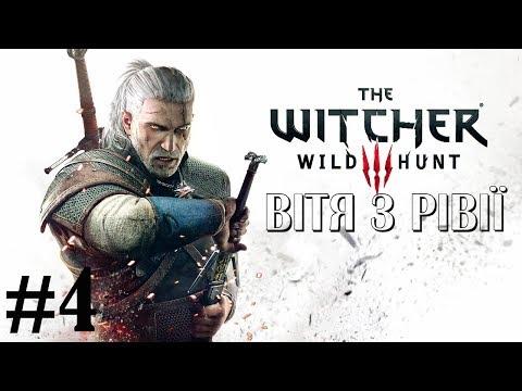 Де ви саби?! The Witcher 3: Wild Hunt [#4][PS4][UA]