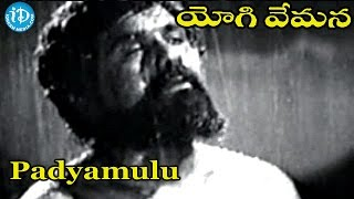 Padyamulu - Yogi Vemana Movie Songs - Chittor V. Nagaiah Songs
