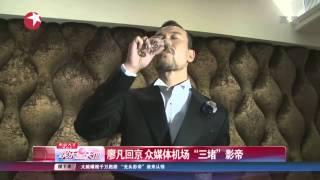 """廖凡Liao Fan回京 众媒体机场""""三堵""""影帝"""