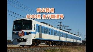 秩父鉄道 6000系 急行開運号