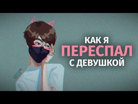 КАК Я ПЕРЕСПАЛ С ДЕВУШКОЙ - Популярные видеоролики!