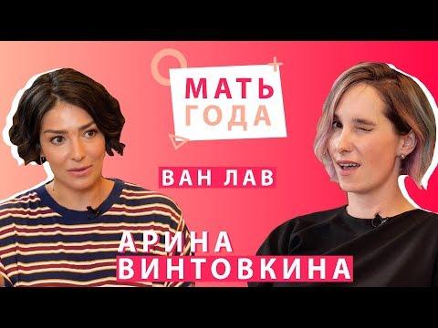 Арина Винтовкина | Любовь | Секс | Материнство |
