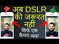 इस एक Camera app से DSLR जैसे  फोटो फ़ोन पर निकाले ⚡ Blur Background with Any Smartphone Camera 🔥🔥