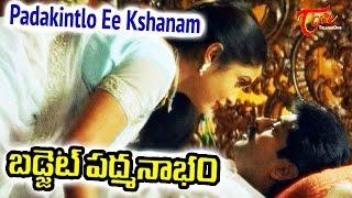Padakintlo Ee Kshanam Song | Budget Padmanabham Movie | Jagapathi Babu, Ramya Krishna