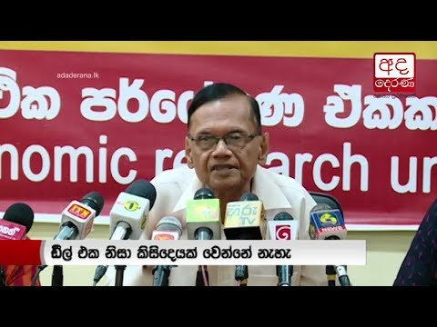 GL claims inaction over Bond report shows UNP-SLFP deal