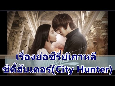 เรื่องย่อซีรี่ย์เกาหลี - ซิตี้ฮันเตอร์ (City Hunter)