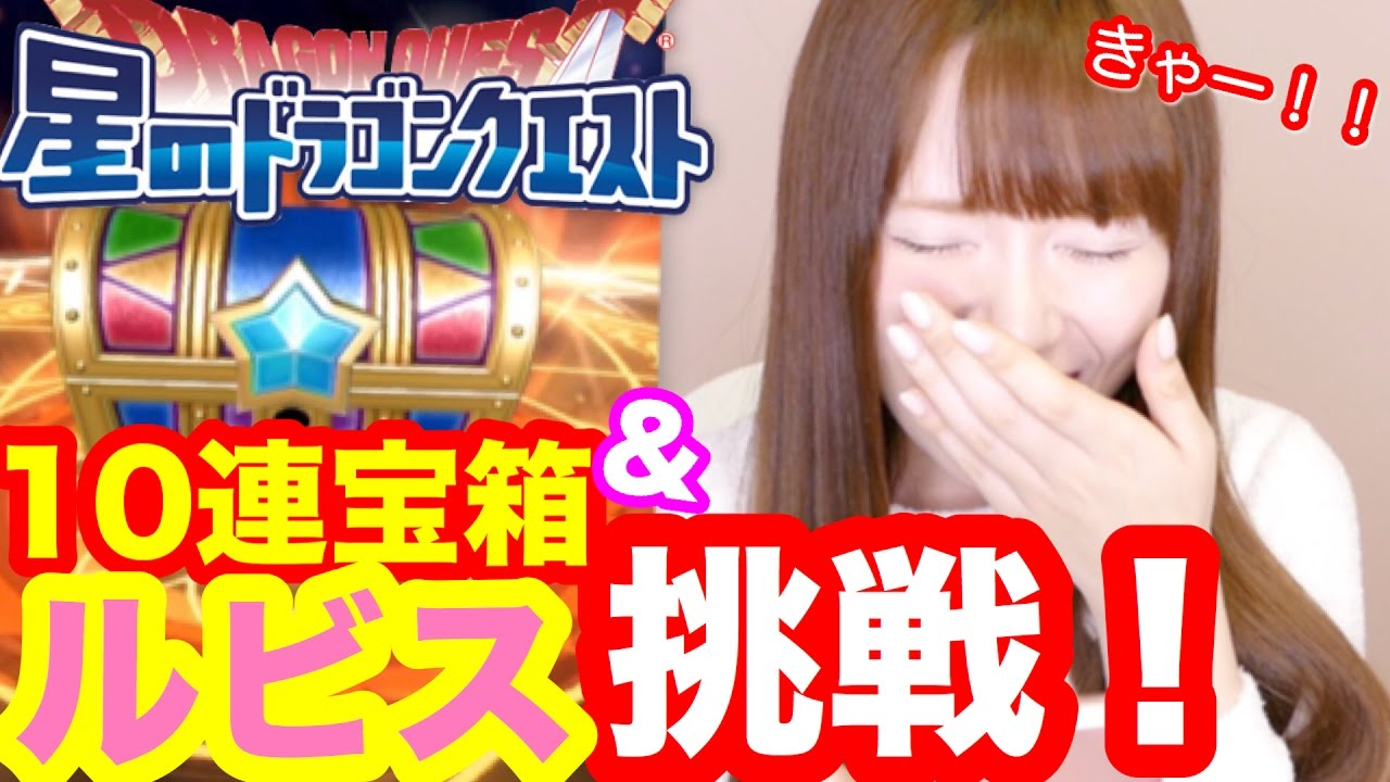 【星ドラ】10連&ルビスに挑戦!!【重大告知あり♡】