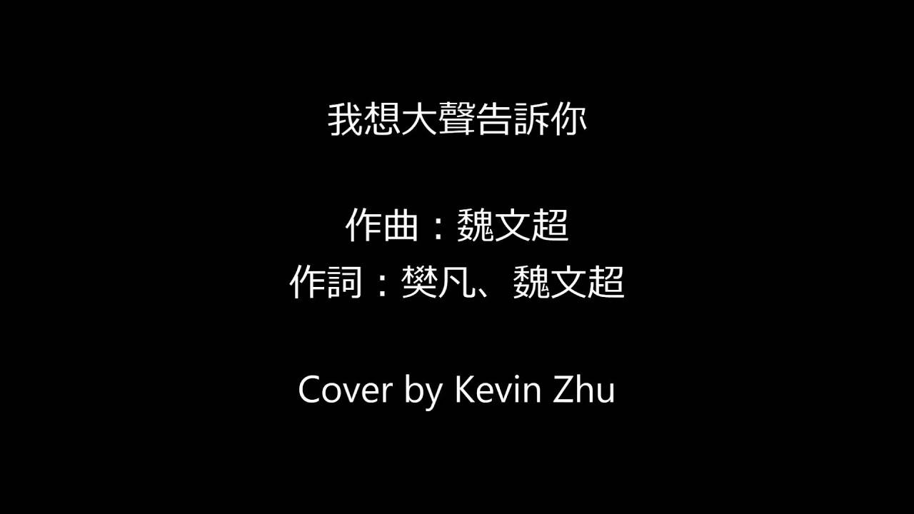 我想大聲告訴你 (Cover) by Kevin Zhu - YouTube
