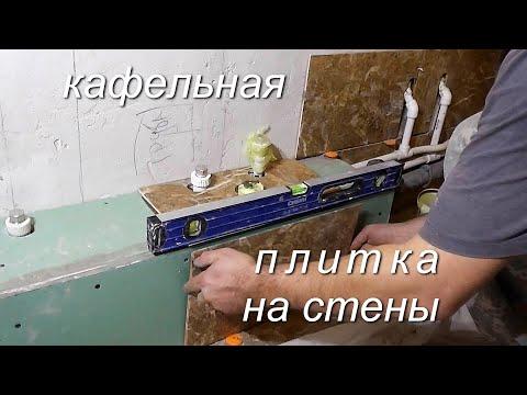 Укладка кафельной ПЛИТКИ в ванной и туалете на СТЕНЫ / сборка КОРОБОВ