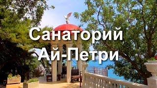 Санаторий Ай-Петри. Вся правда! Крым Ялта 2016(, 2017-03-19T17:31:00.000Z)