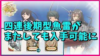 【艦これ】奮戦!精鋭「第十五駆逐隊」第一小隊任務攻略【KanColle】のサムネイル