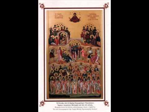 Εσπερινός α΄ Κυριακής Ιουλίου (μνήμη πάντων των εν Κρήτη Αγίων)