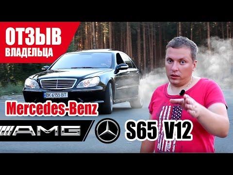 #Самый честный отзыв владельца. Mercedes-Benz S 65 AMG (W220). 2005г.