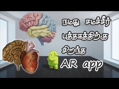 TN Samacheer kalvi book in 3d video (சமச்சீ்ர புத்தக்ம் 3டில்)