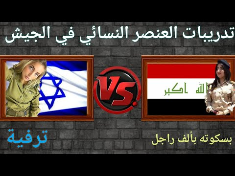 Girls In The Israeli Army Compared To Girls In The Iraqi Army